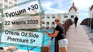 Турция Сегодня 30 Side 22 марта 2020 отель Oz Side Premium 5