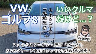 「いいクルマですが、言いたいことは色々あります」VWゴルフ8に乗ってみた【自動車研究家 山本シンヤの現地現物】
