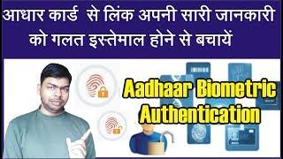 How to Lock & Unlock Aadhaar Biometric Authentication