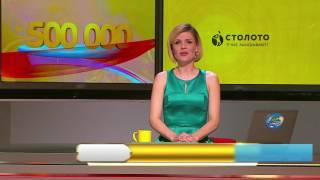 Столото представляет | Золотая подкова тираж №87 от 30.04.17