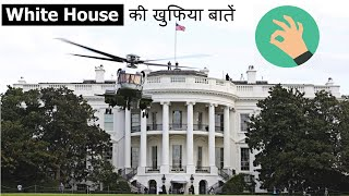 वाइट हाउस के 10 अजीबोगरीब सिक्योरिटी फीचर्स   Security features of White House