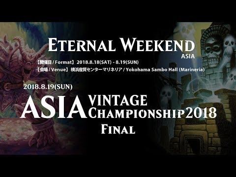 【MTG】Asia Vintage Championship 2018 Final | ETERNAL WEEKEND Asia 2018