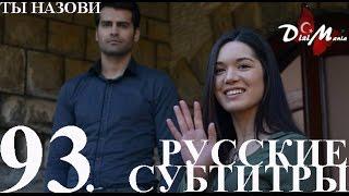 DiziMania/Adini Sen Koy/Ты назови - 93 серия РУССКИЕ СУБТИТРЫ.