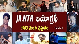 JR.NTR బయోగ్రఫీ 1983 నుంచి ప్రస్తుతం | JR.NTR Biography since 1983