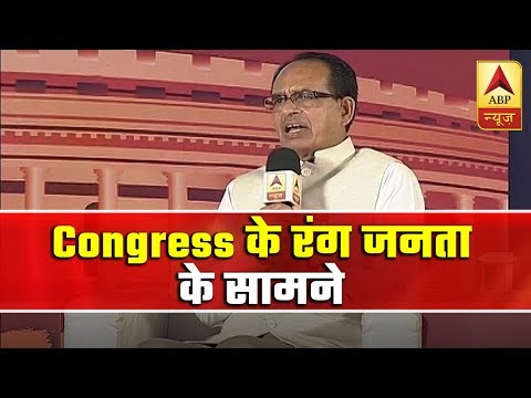 People Have Seen True Colors Of Cong, Says Shivraj Chouhan | ABP News