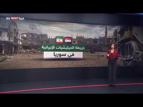 خريطة المليشيات الإيرانية في سوريا  - نشر قبل 2 ساعة
