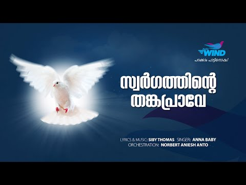 സ്വർഗത്തിന്റെ തങ്കപ്രാവേ   Swargathinte Thankaprave   Radio Wind   Christian Devotional Song