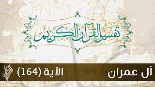 سورة آل عمران 48   تفسير الآية (164) - د.محمد خير الشعال