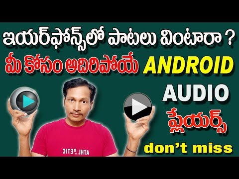 Top 3 Best Music Players for Android/Best Music player Apps for Android 2018 TELUGU