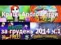 Кращі безкоштовні Android ігри за грудень 2014 року ч 1 mp3