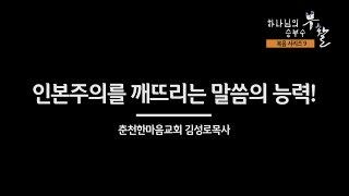 [복음시리즈 9] 춘천한마음교회 김성로 목사 - 인본주의를 깨트리는 말씀의 능력