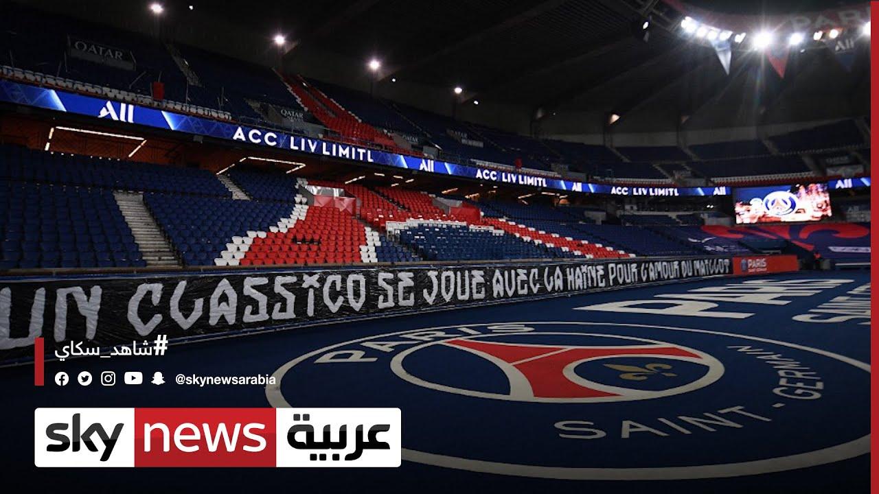 بي إس جي يباغت برشلونة | الرياضة  - 21:55-2021 / 6 / 10