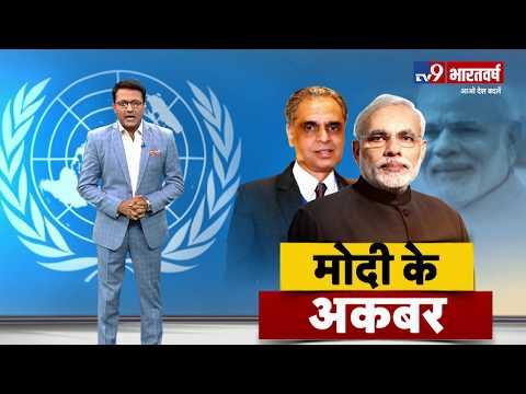 PM Modi के दूत Syed Akbaruddin ने UN में किया कमाल, देखिए Imran Khan के होश उड़ाने वाले मोदी के अकबर