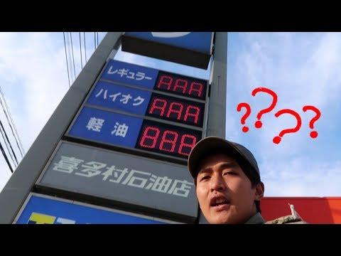 Harga Bensin SPBU di Jepang
