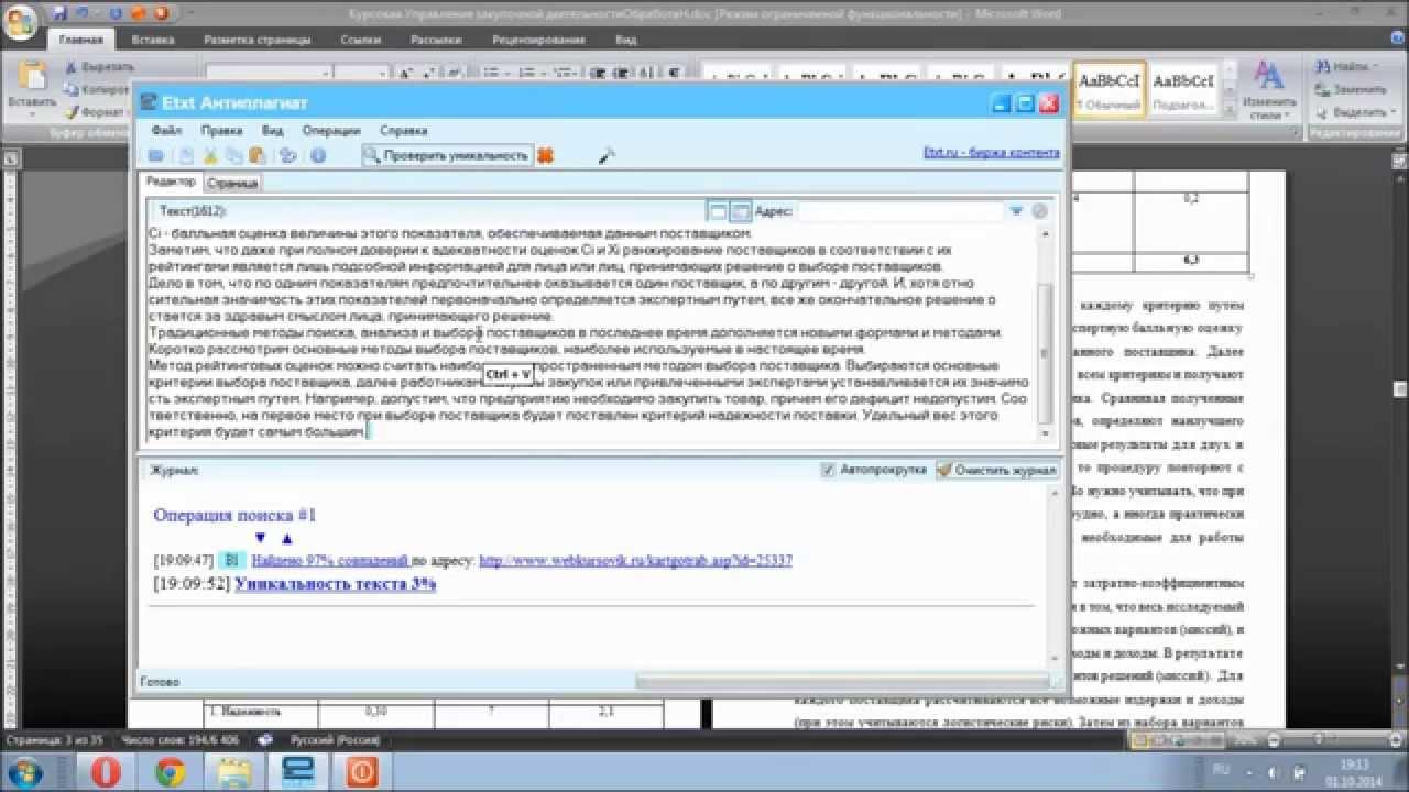 Антиплагиат Киллер Уникальная программа для повышения  Антиплагиат Киллер Уникальная программа для повышения оригинальности уникальности текста