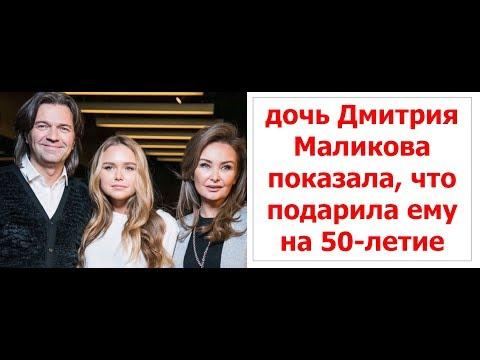 дочь Дмитрия Маликова показала, что подарила ему на 50-летие