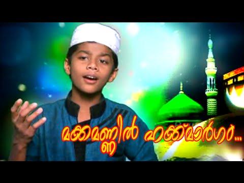 മക്കമണിൽ ഹക്ക്മാർഗം...   Mappila Album Song   Muslim Devotional Songs Malayalam