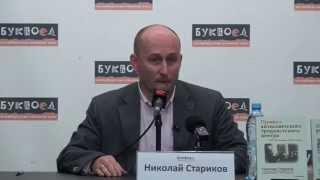 Николай Стариков Стоит ли покупать землю и недвижимость в Крыму