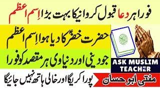 Wazifa for Emergency Hajat - Wazifa for Success - Dua for any Wish - Har Maqsad k liye Wazifa