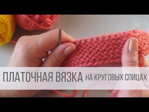 Как вязать платочную вязку спицами на круговых спицах