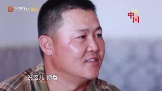 两个儿子读书去了大城市又重回草原《可爱的中国》The Lovely China【湖南卫视官方HD】