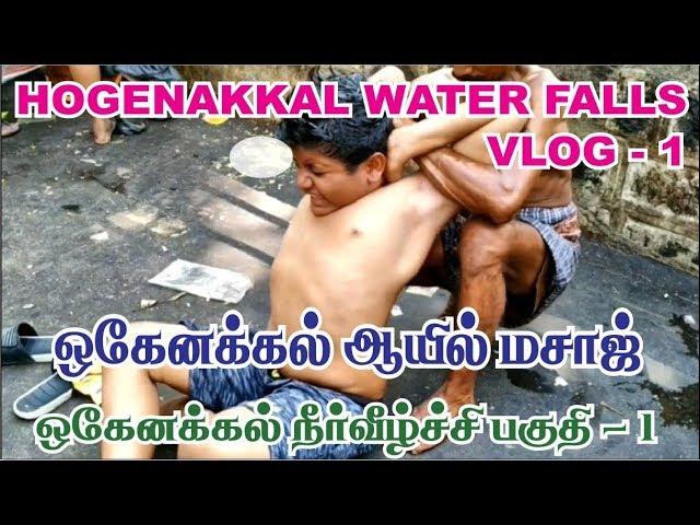 Hogenakkal Waterfalls Vlog | ஒகேனக்கல் நீர்வீழ்ச்சி