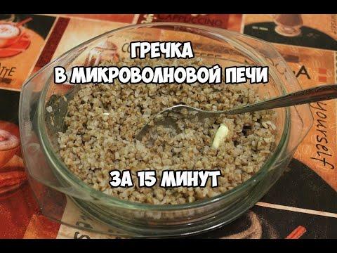 гречка в микроволновке рецепты с фото