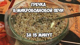 как приготовить вкусную гречневую кашу в микроволновке