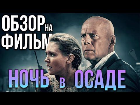 """Обзор на фильм """"Ночь в осаде"""""""