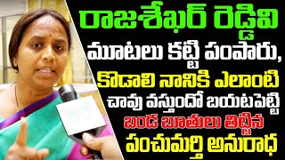 Panchumarthi Anuradha Fires On Minister Kodali Nani And MLA Roja | YS Jagan | Botsa | Buggana