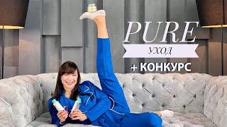 Pure уход праймер для волос мицеллярное молочко пилинг гель и желе для умывания КОНКУРС