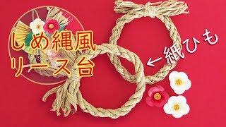 100均(ダイソー)の紙ひもを使って、お正月のしめ縄リース飾りの土台作...