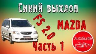 Идёт синий дым при запуске машины Mazda Mpv FS 2.0 | AutoGuide