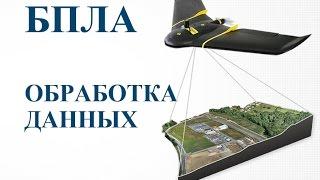 Обработка данных аэрофотосъемки с БПЛА в ПО ContextCapture