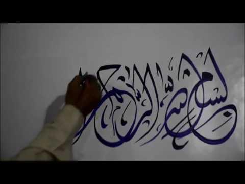 Beautiful Bismillah Calligraphy