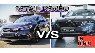 NEW HONDA CIVIC 2019 (V/S) SKODA OCTAVIA   which is best??   IN HINDI   DEATAIL REVIEW
