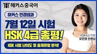 [HSK] 7월 12일(일) HSK4급 총평★출제경향&…
