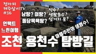 제주인의생명수[조천 용천수탐방길]/정카피제주살이TV #…