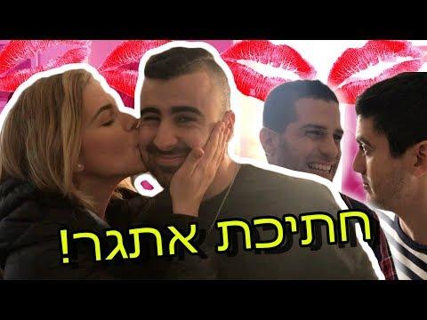 אתגר הנשיקה עם שיר מורנו!