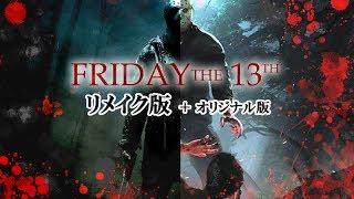 【13日の金曜日】映画リメイク版あらすじ解説+オリジナル版と比較【Friday the 13th】