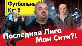 Зачем растить футболистов в России Бан Сити Суть напрягов с Тиньков банком