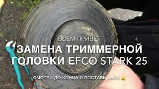 EFCO STARK 25 замена триммерной головки HD OLEO-MAC replacement trimmer head(, 2017-05-19T09:21:42.000Z)