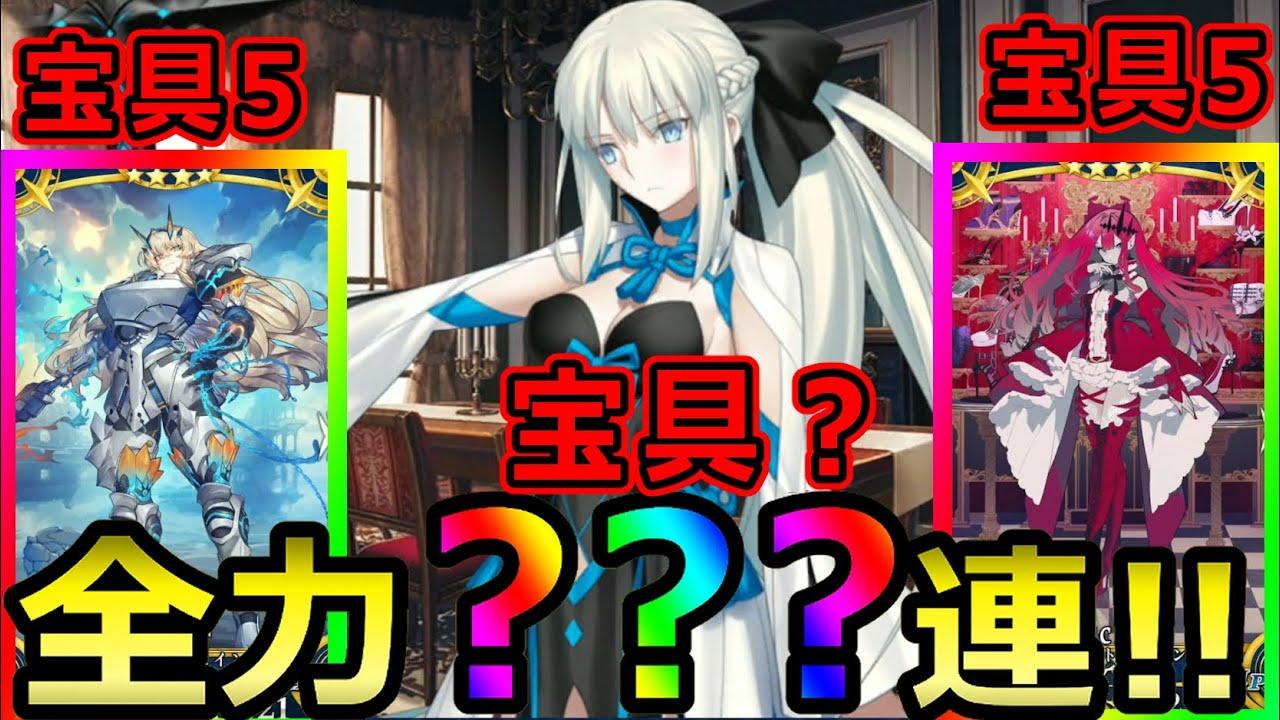 【FGO】宝具5狙いそれは闇!星4二人を宝具5にすると「モルガン」は宝具レベル?だった!「アヴァロン・ル・フェピックアップ召喚」後半戦 全力???連スキップ教【Fate/Grand Order】