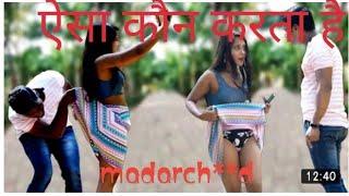 prank video roast //. meri chaddi paheni ho kya - 2020 new video
