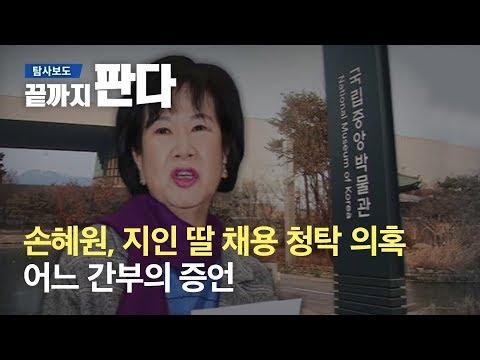 손혜원, 지인 딸 채용 청탁 의혹…어느 간부의 증언 / SBS / 끝까지 판다