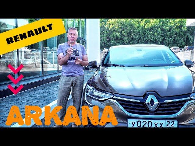 Renault Arkana - тест драйв Александра Михельсона / Рено Аркана 2019