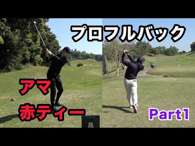アマチュアのレディースティーVSゴルフちょいうまフルバックだったらいい勝負になるんじゃね!? Part1