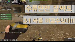 [서든어택] 생존모드  3보급구역  수류탄만 있다면  3대1도??????