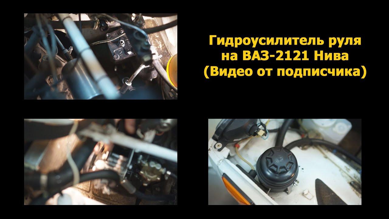 Насос гидроусилителя руля (гур) ВАЗ 21214, 2123 Шевроле Нива - YouTube