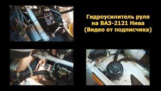 Гидроусилитель руля на ВАЗ-2121 Нива (Видео от подписчика)(Видео от Евгения Гурия из города Дрогобыч (Украина) Контактная информация: huriy@email.ua., 2014-12-03T17:19:23.000Z)
